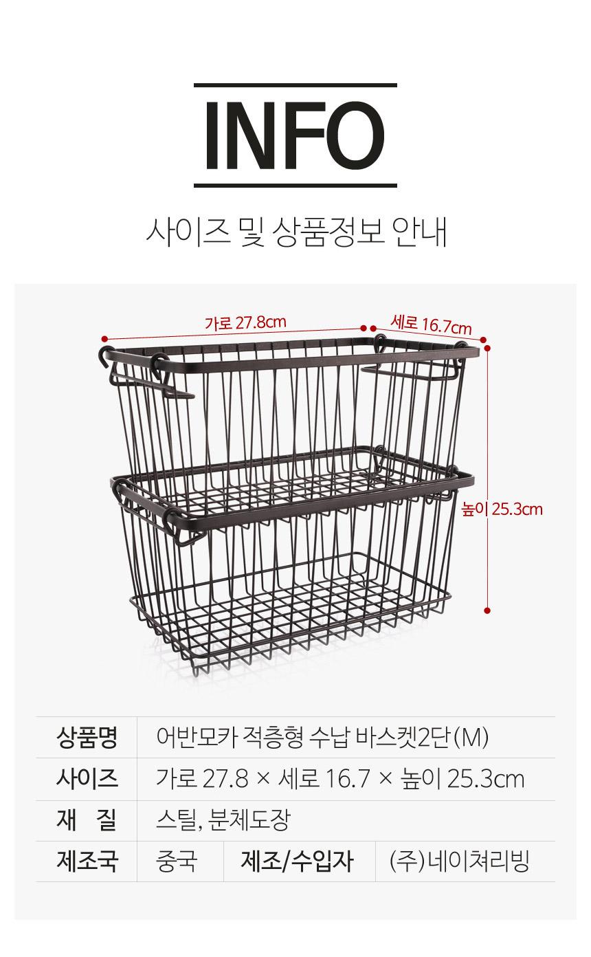 어반모카 적층형 수납 바스켓2단(M) - 토모, 13,900원, 정리/리빙박스, 소품정리함