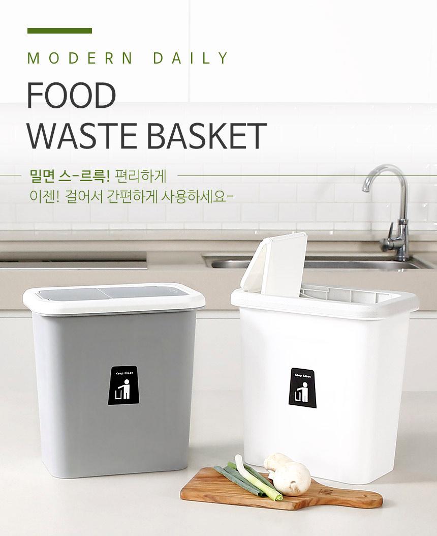 모던데일 걸이형 음식물쓰레기통 - 더홈, 8,900원, 설거지 용품, 음식물 쓰레기통