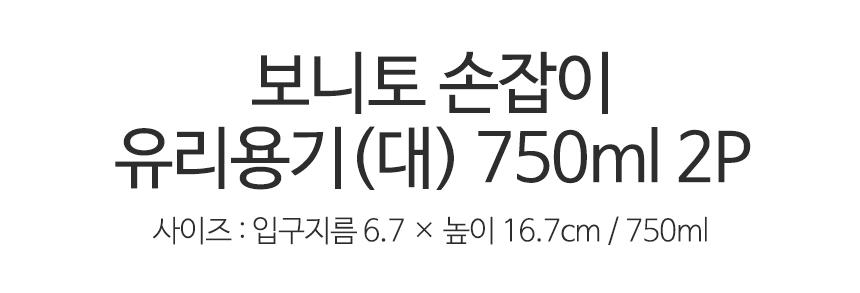 보니토 손잡이 유리용기 대2p(750ml) - 더홈, 7,900원, 머그컵, 머그컵 세트