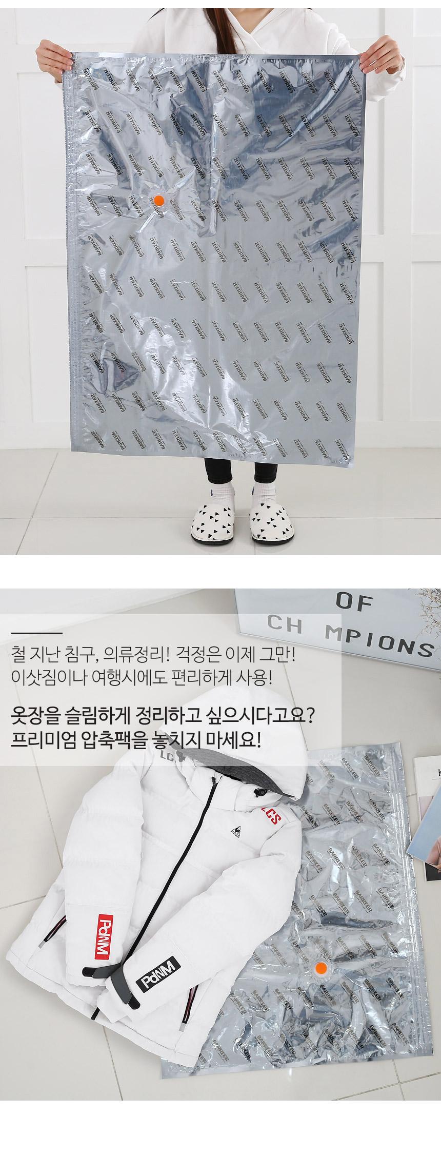 국산 와이즈 옷걸이 압축팩 클립형 3종 1택 - 더홈, 9,900원, 의류커버/압축팩, 이불용 압축팩