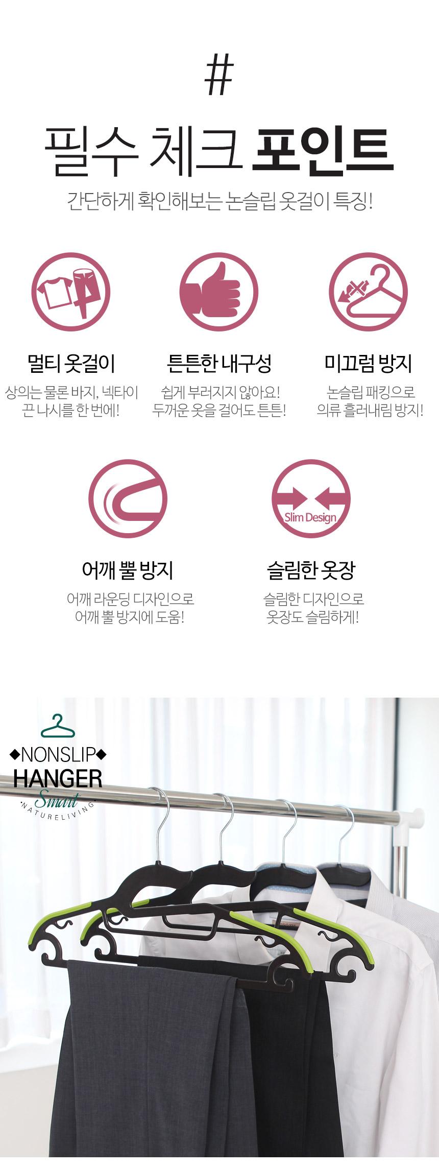 뉴 심플 논슬립 매직옷걸이20p - 더홈, 12,900원, 행거/드레스룸/옷걸이, 옷걸이/플라스틱