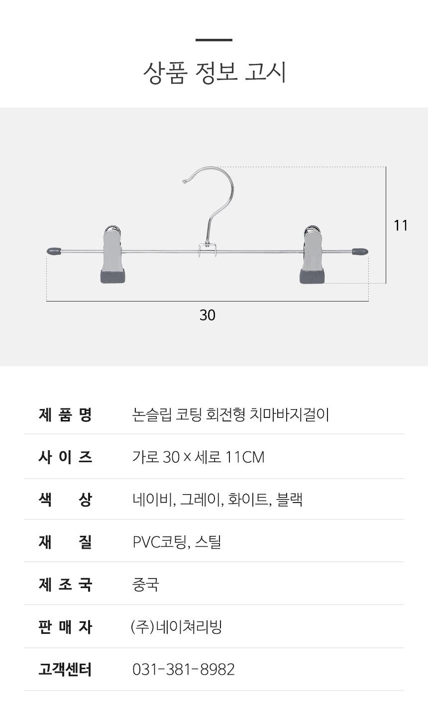 논슬립 코팅 회전형 치마바지걸이 20P - 더홈, 14,900원, 생활잡화, 생활소모품