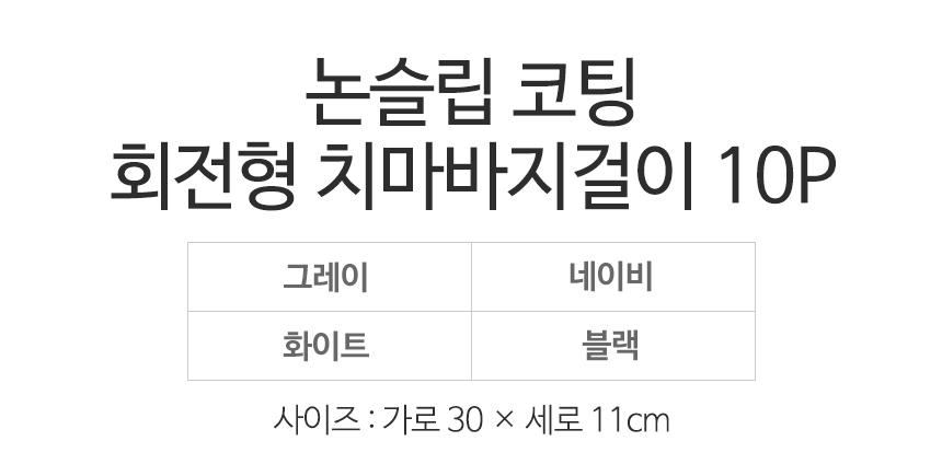 논슬립 코팅 회전형 치마바지걸이 10P - 더홈, 8,900원, 생활잡화, 생활소모품