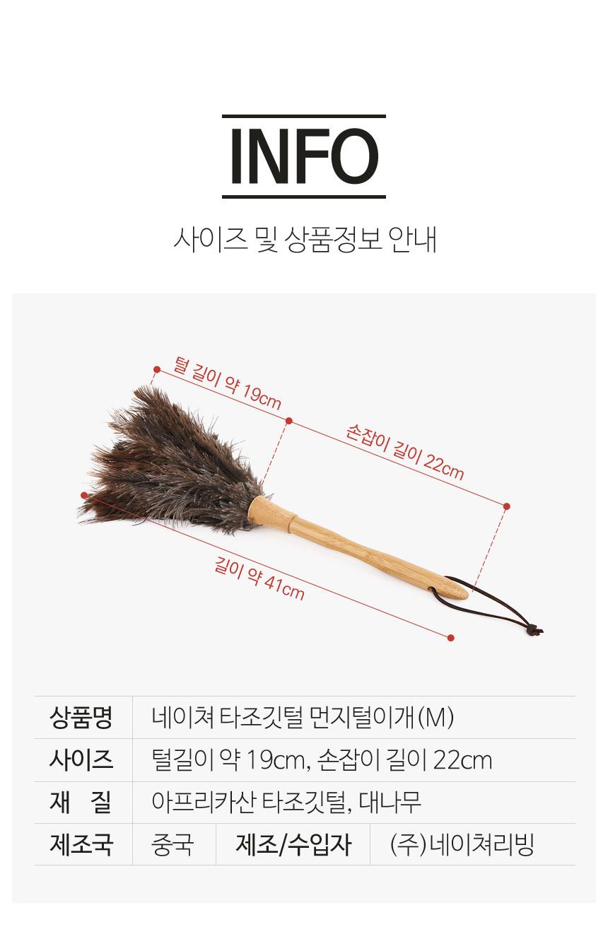 네이쳐 타조깃털 먼지털이개 - 더홈, 9,900원, 청소도구, 먼지떨이