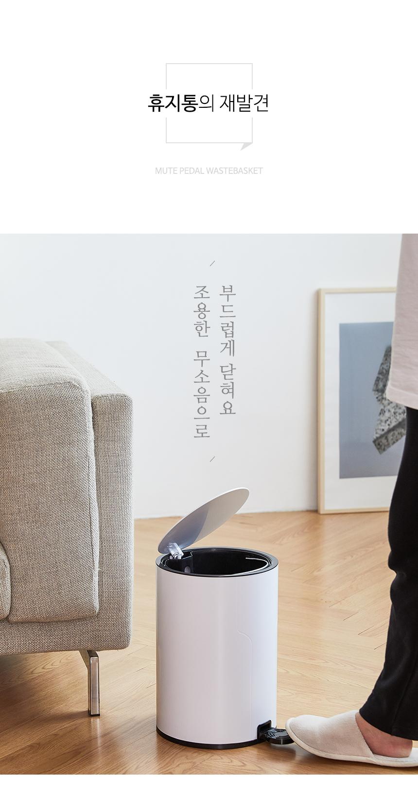 모던데일 무소음 페달 휴지통 8L - 더홈, 21,900원, 휴지통, 휴지통