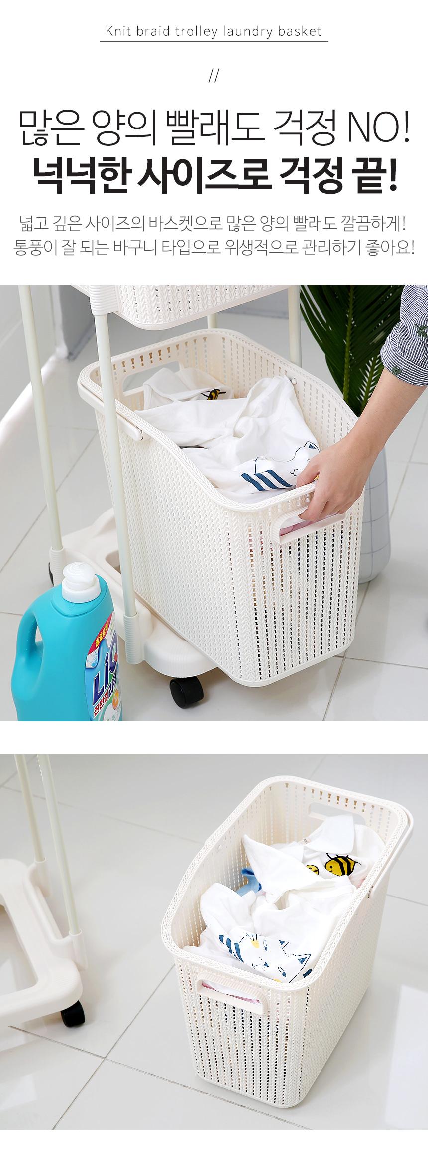 니트 짜임 3단 트롤리 빨래바구니 - 더홈, 29,900원, 세탁용품, 빨래바구니