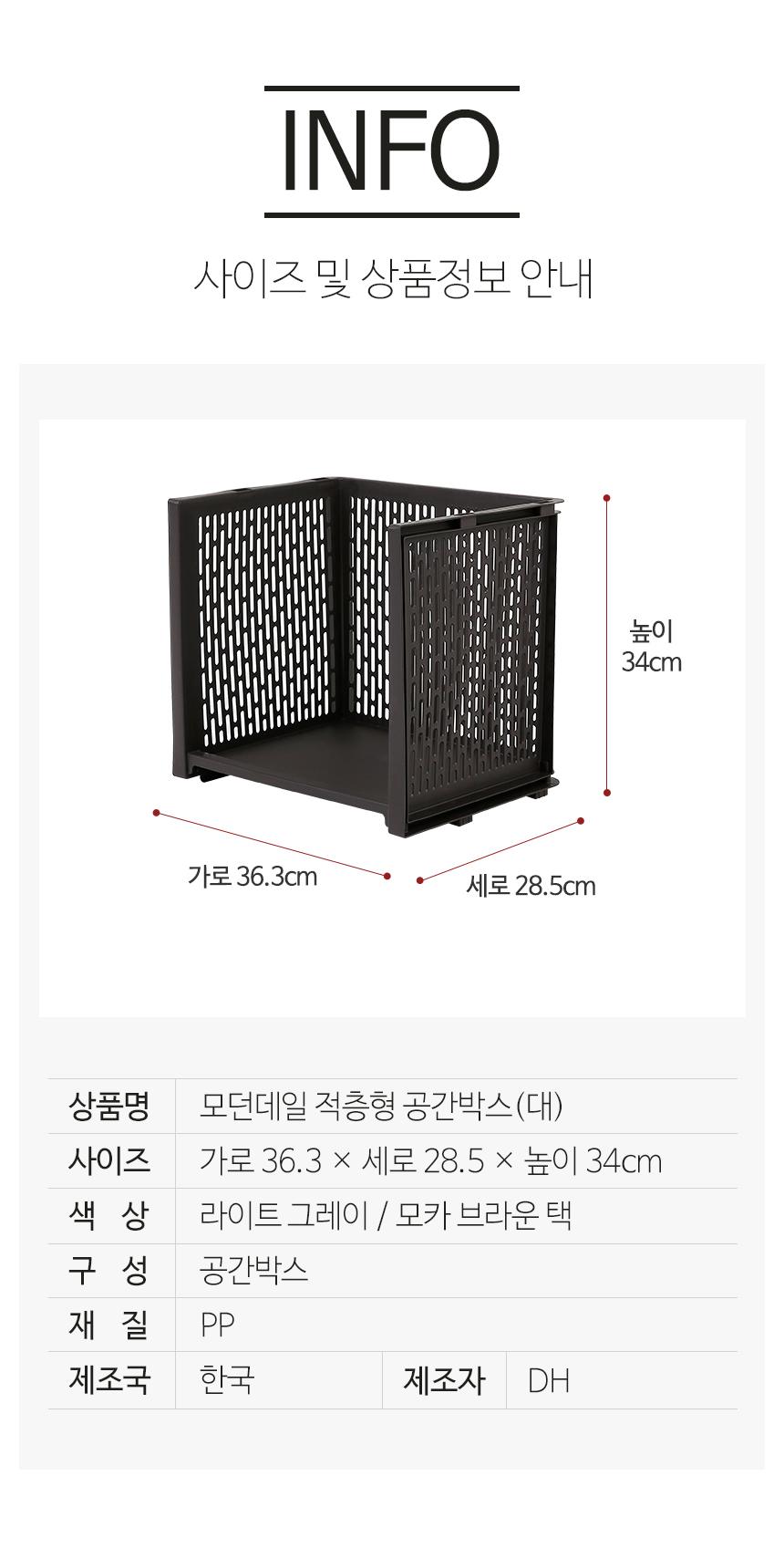 모던데일 적층형 공간박스(대) - 더홈, 8,900원, 정리/리빙박스, 플라스틱 리빙박스