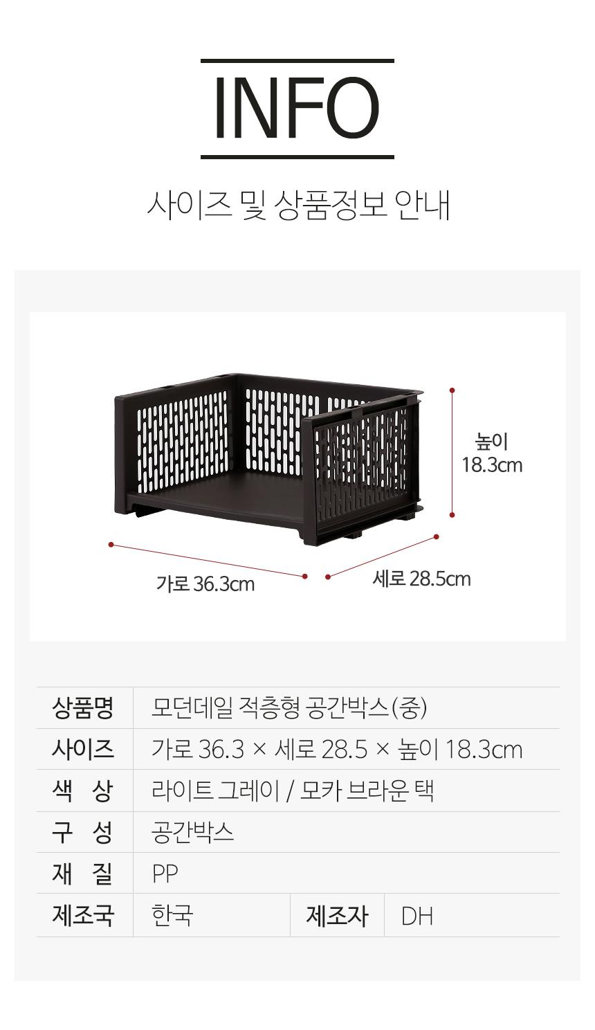 모던데일 적층형 공간박스(중) - 더홈, 7,900원, 정리/리빙박스, 플라스틱 리빙박스
