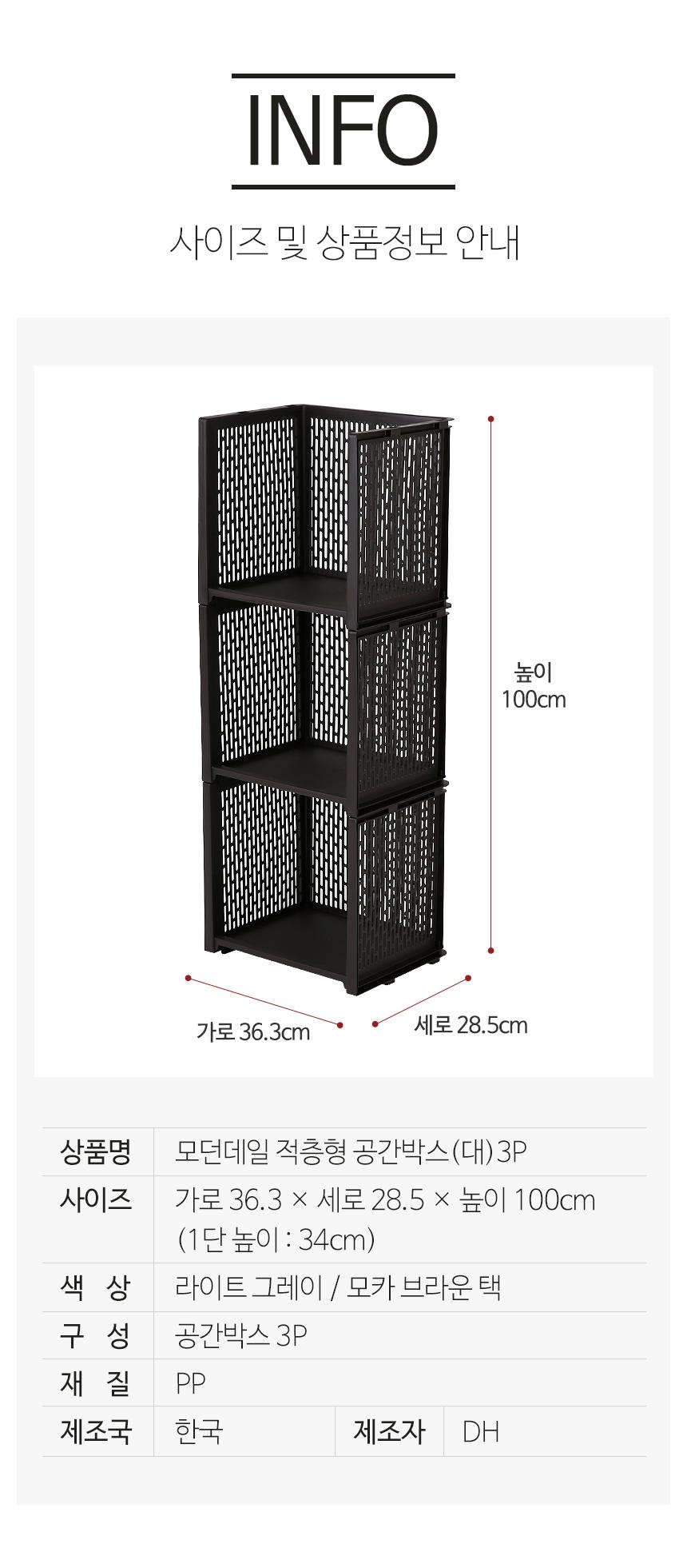 모던데일 적층형 공간박스 3단(대) - 더홈, 20,900원, 정리/리빙박스, 플라스틱 리빙박스