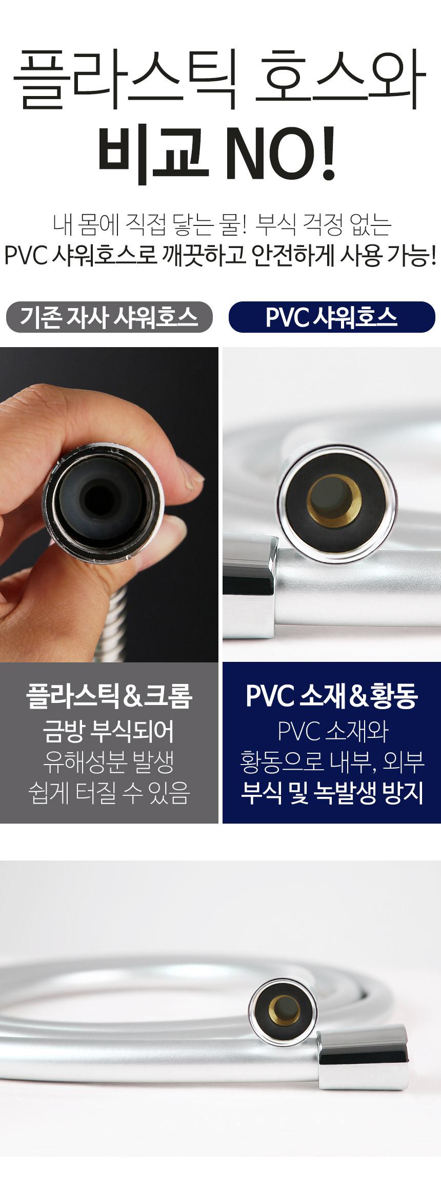 물쎈 물때방지 PVC 샤워기 호스 2m - 더홈, 10,900원, 세안/목욕, 샤워소품