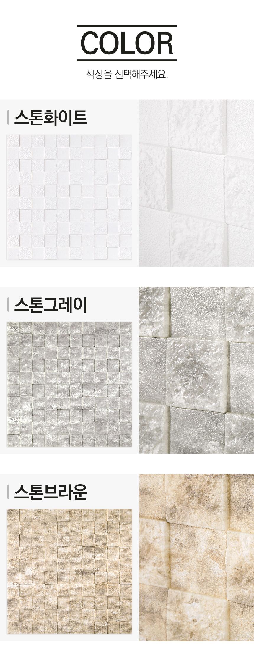 네이쳐 샌드 폼블럭 인테리어 단열벽지 - 더홈, 7,900원, 벽지/시트지, 단열벽지