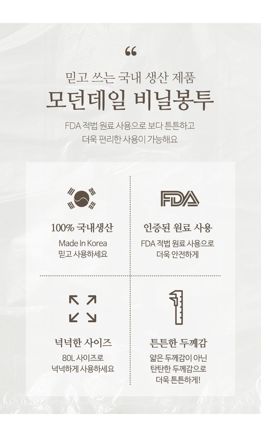 모던데일 분리수거함 비닐봉투 80L(200매) - 더홈, 33,000원, 생활잡화, 생활소모품