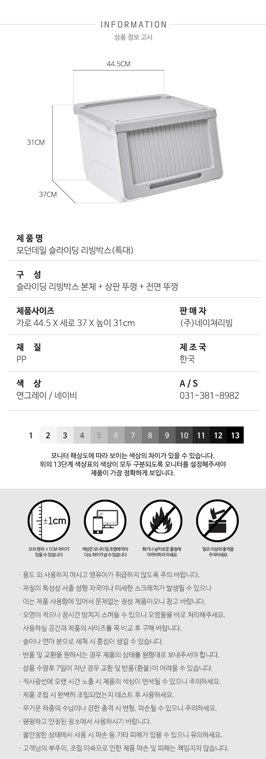 모던데일 슬라이딩 리빙박스 3단(특대) - 더홈, 28,900원, 정리/리빙박스, 플라스틱 리빙박스