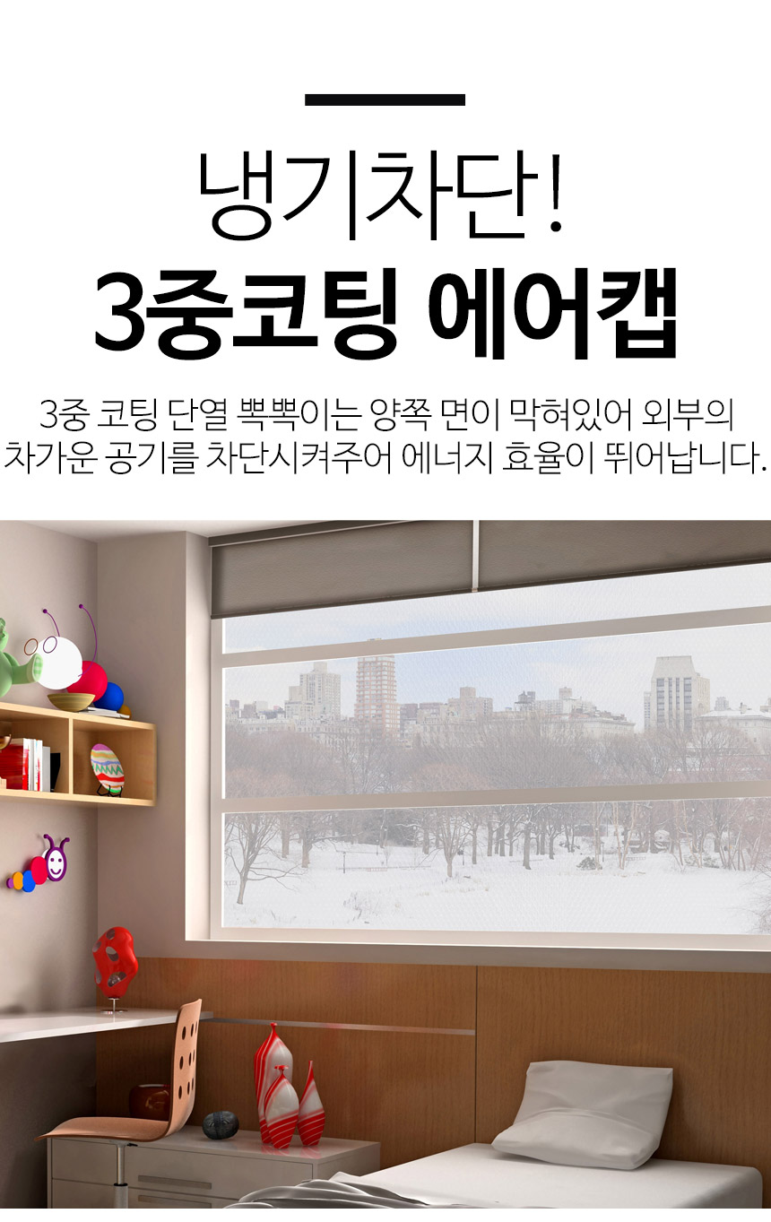 효성 단열뽁뽁이 길이10m(무지) - 더홈, 9,900원, 겨울용품, 에어캡/문풍지