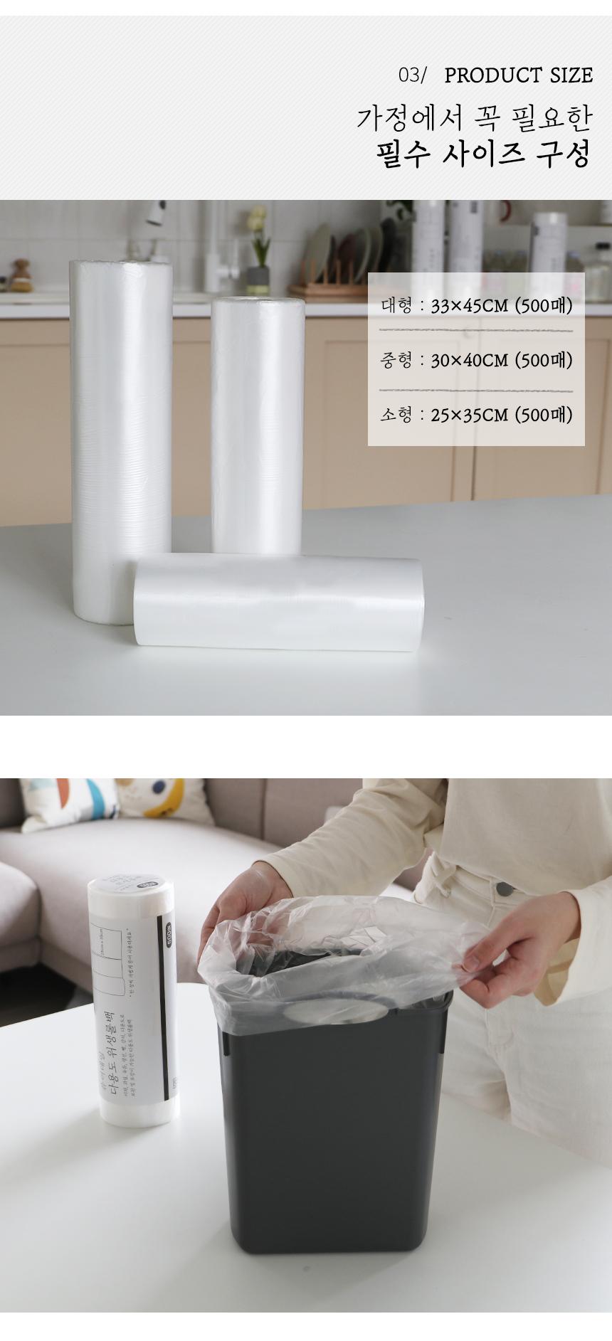 퓨어데일 다용도 위생롤백 25x35cm 500매 - 더홈, 12,900원, 주방소품, 주방 소모품