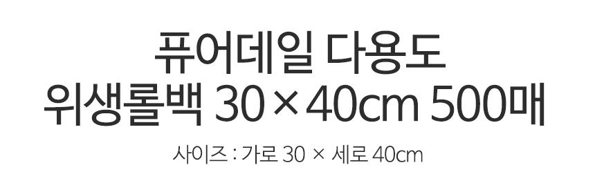 퓨어데일 다용도 위생롤백 30x40cm 500매 - 더홈, 13,900원, 주방소품, 주방 소모품