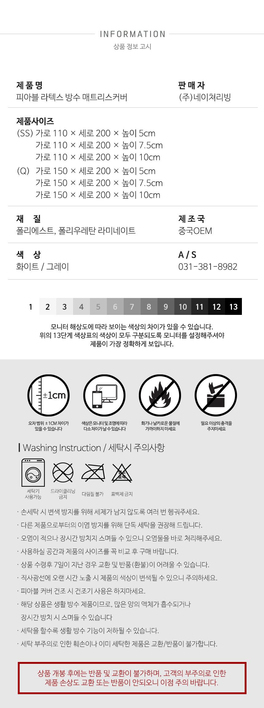 피아블 라텍스 방수 매트리스커버SS (110x200x7.5cm) - 더홈, 18,900원, 침구 커버, 침대/매트리스커버