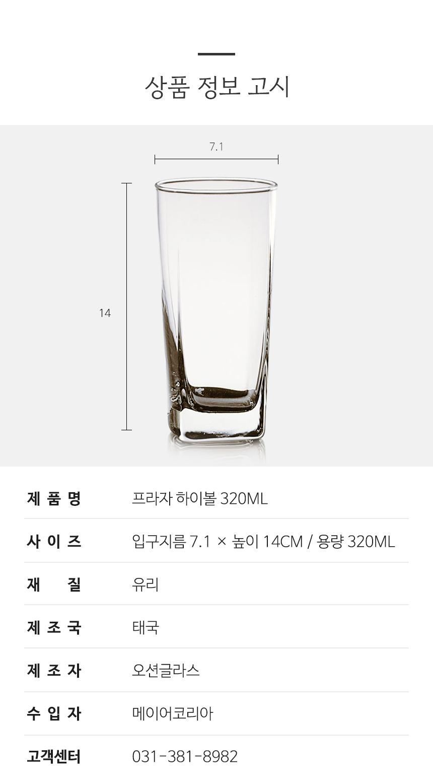 프라자하이볼 아이스커피잔320ml 2p - 더홈, 7,500원, 유리컵/술잔, 유리컵