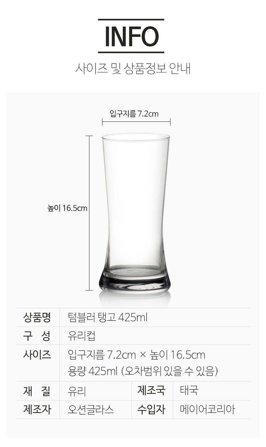 텀블러탱고 아이스커피잔425ml 2p - 더홈, 7,900원, 유리컵/술잔, 유리컵