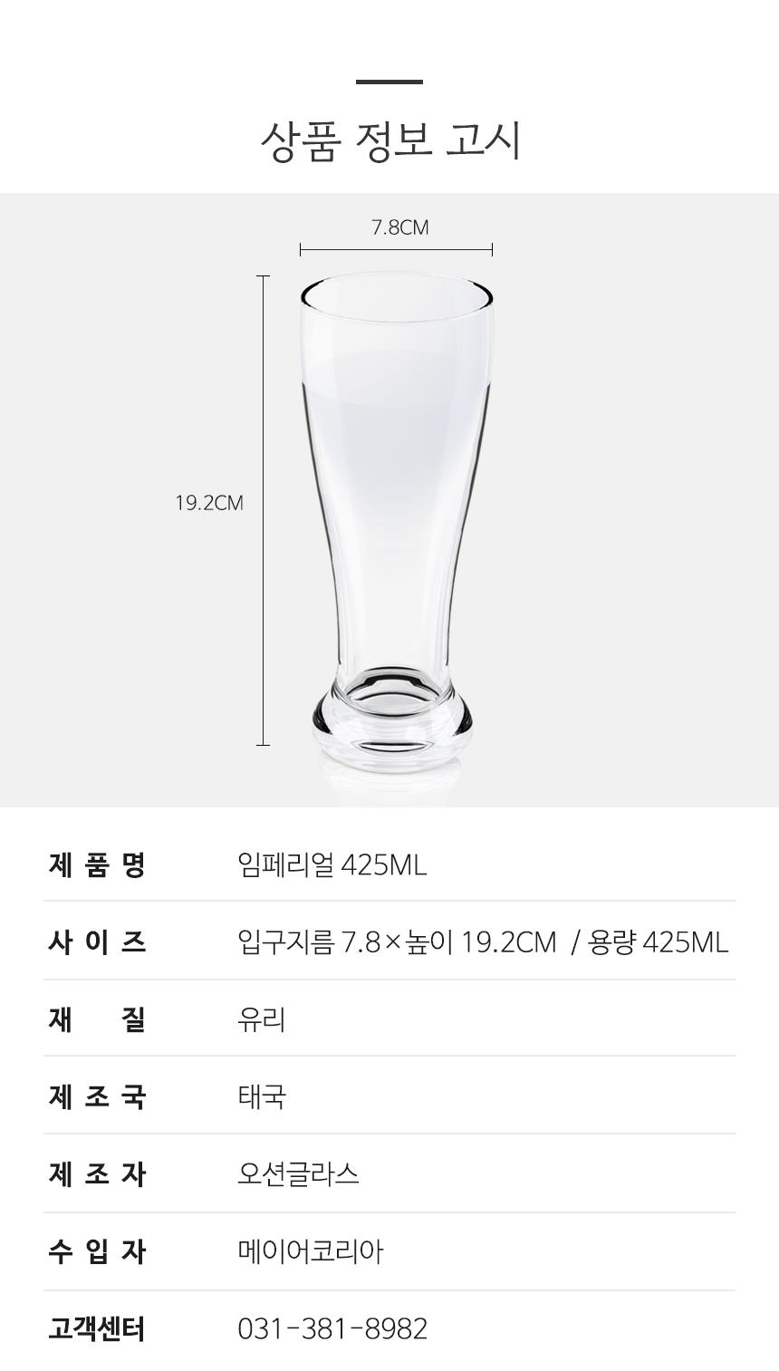 임페리얼 아이스커피잔 425ml 2p - 더홈, 7,500원, 유리컵/술잔, 유리컵